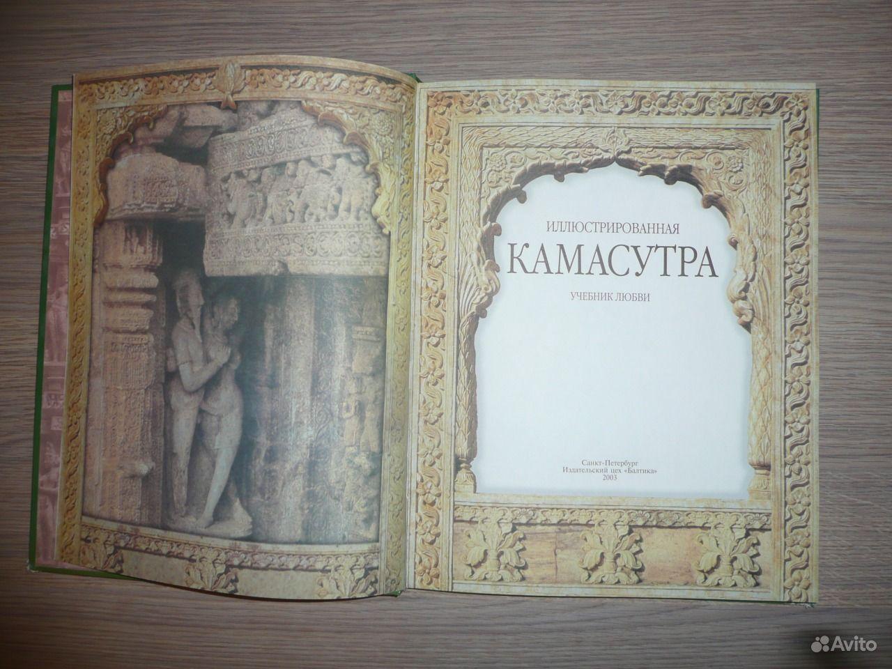illyustrirovannaya-kamasutra