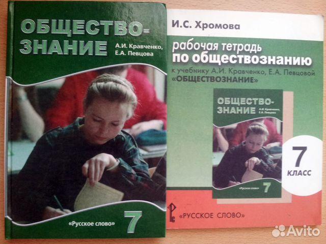 ГДЗ решебник рабочая тетрадь по обществознанию 8 класс Митькин