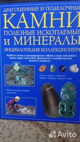 энциклопедия камней и минералов - фото 5