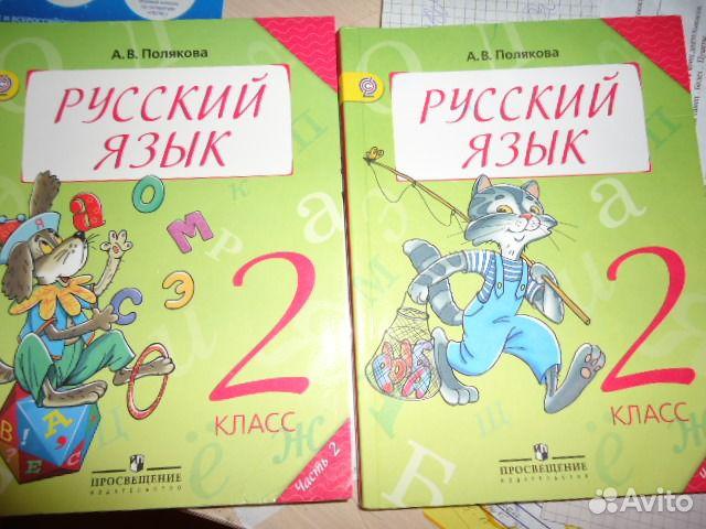 2 класс занкова программа гдз язык русский