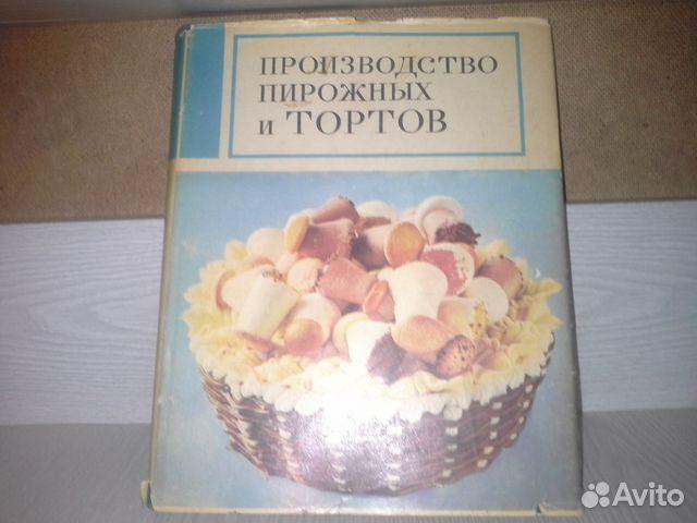 Мархель производство пирожных и тортов читать 159