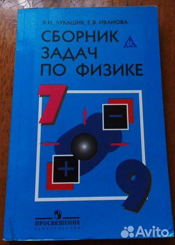 Гдз по физике сборник задач 8 класс просвещение