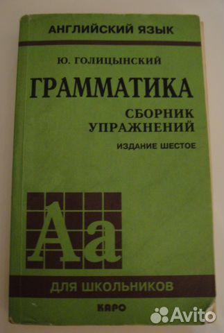 Ю. Б. Голицынский. Грамматика.