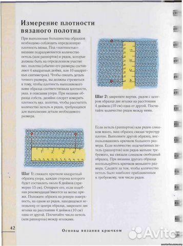 Вязание крючком плотность вязания
