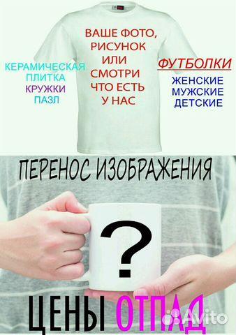 Перенос изображения на футболку цены смоленск