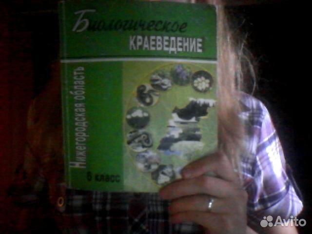 Краеведение 9 класс учебник волгоградской области