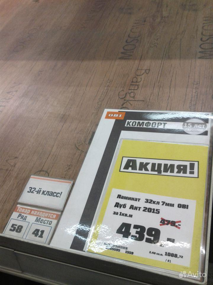 купить ламинат в оби: