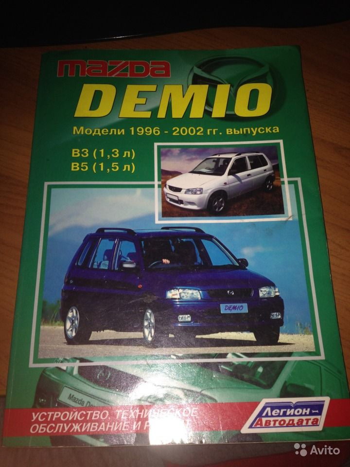скачать бесплатно руководство по эксплуатации Mazda Demio - фото 8