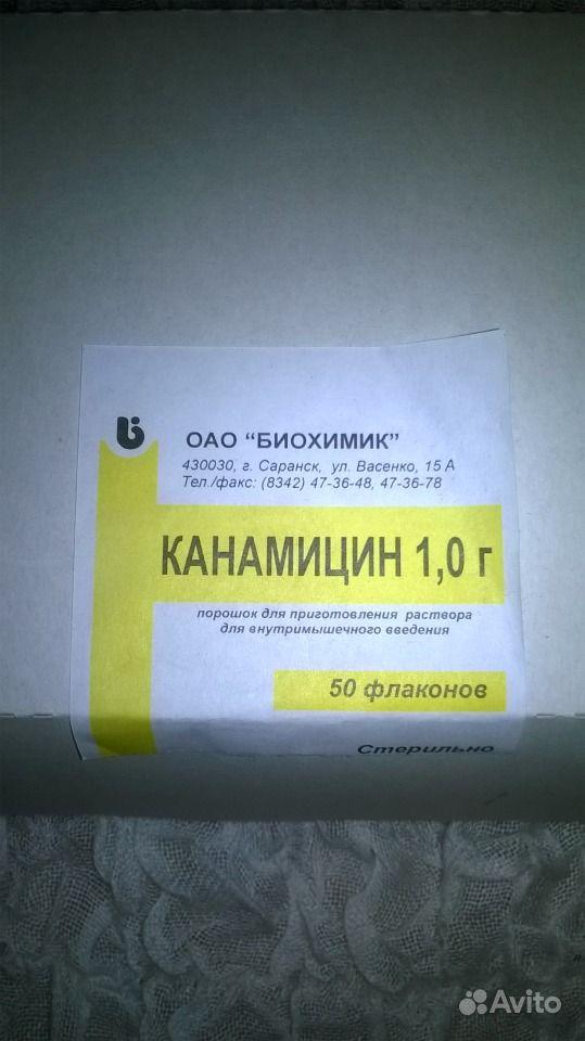 Канамицин фото