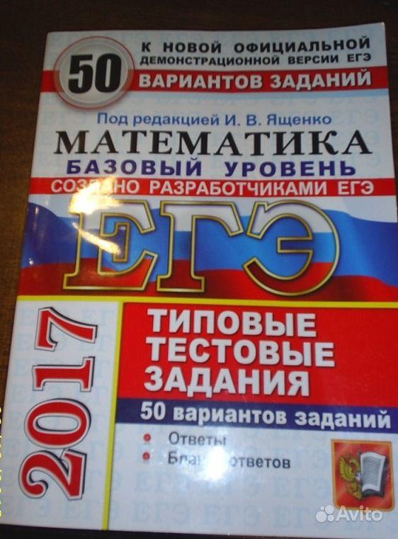 редакцией вариантам ященко к решебник экзаменационным типовым под