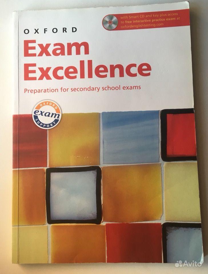 exam excellence решебник
