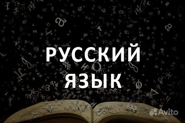 Русский язык купить на Вуёк.ру - фотография № 2