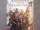 Assassin's creed (Единство) PC