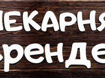 авито работа новосибирск неполный рабочий день