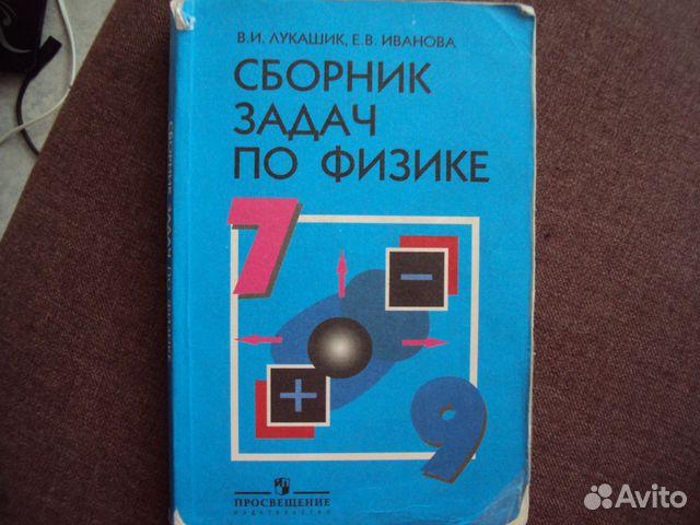 вопросов и физике решебник решебник савельев и по в сборник общей задач