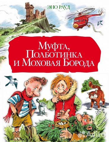 Эно Рауд Муфта Полботинка и Моховая Борода