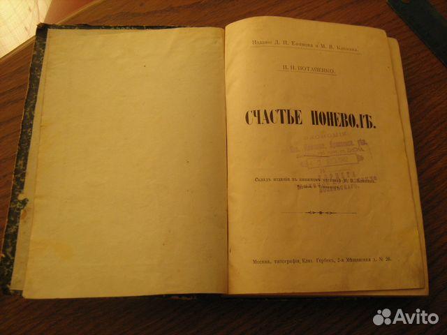 Разместить объявление о продаже антикварной книги работа уборка квартир частные объявления барнаул