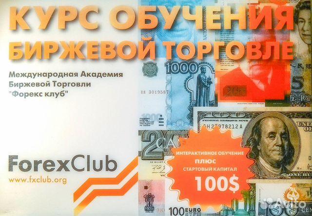 Форекс клуб в спб котировки биткоина к рублю
