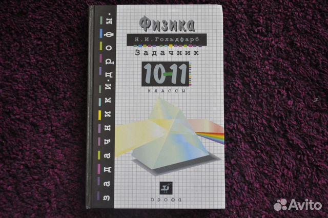 11 10 решебник гольдфарб 17 09 физика