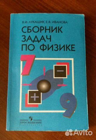 Сборник задач по физике лукашев 7-9
