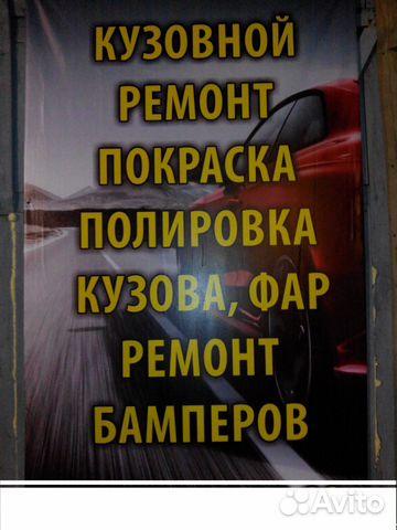 ишу работа ремонт иркутск станция
