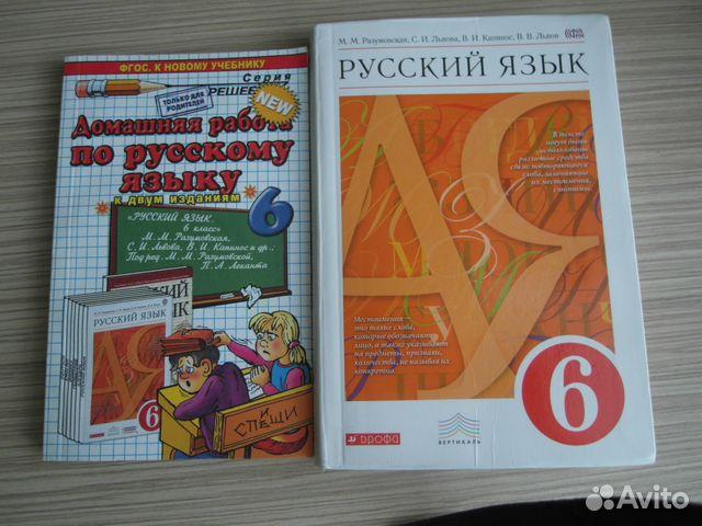 русский язык 6 класс разумовской термо белье