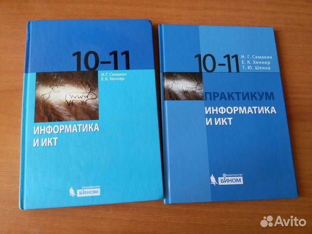 Практикум Семакин 10-11 Решебник