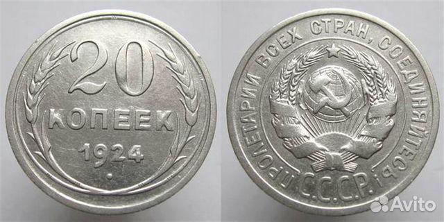 Советская погодовка 1921 - 57 годов купить 9