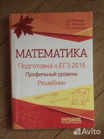 Математика подготовка к егэ 2016 профильный уровень мальцев решебник