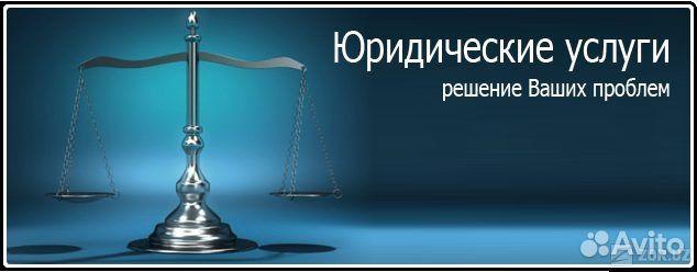 юридические услуги бесплатные консультации закон