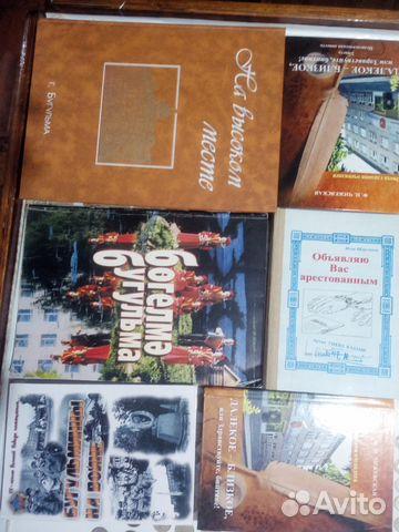Книги про Бугульму 89053744634 купить 1
