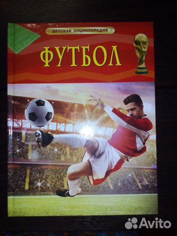 Футбол. Детская энциклопедия 89135971922 купить 1