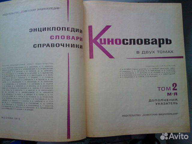 Кинословарь в 2х томах 89221201446 купить 3