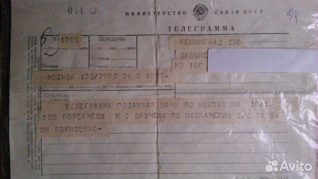 a54b27a8386b7 Телеграммы СССР купить в Санкт-Петербурге на Avito — Объявления на ...