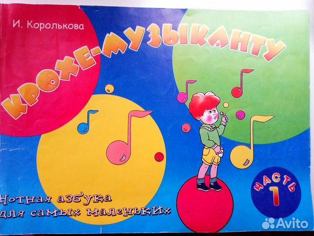 Учебник по музыке 89896261860 купить 1