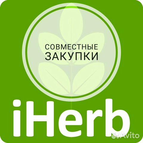 Услуги - Совместные закупки на iHerb в Санкт-Петербурге предложение ... 27e5526f291