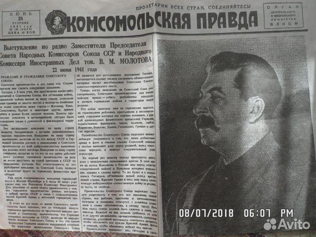 Комсомольская правда 1942 год 24 июня 89524845443 купить 2