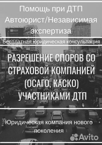 автоюрист екатеринбург консультация