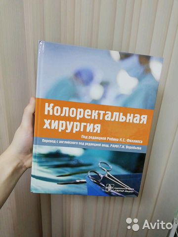 Учебник Колоректальная хирургия | Festima.Ru - Мониторинг объявлений