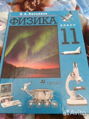 Учебник для общеобразовательных школ 89065290011 купить 1