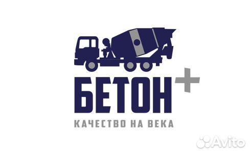 Бетон купить в городе бор бетон донское