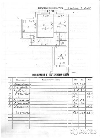 Продается трехкомнатная квартира за 2 600 000 рублей. г Великий Новгород, ул Кочетова, д 1.