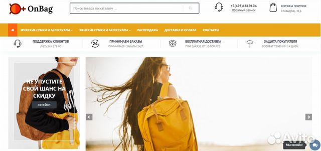 13d1bc7768259 Интернет-магазин сумок и рюкзаков купить в Москве на Avito ...