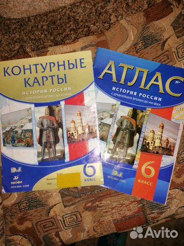 Контурные карты и атласы  89871561708 купить 1