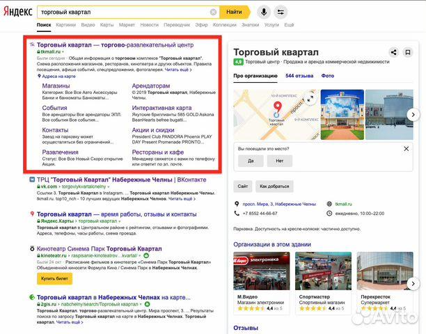 Поисковое продвижение сайта в тюмени как создать сайт компании в контакте