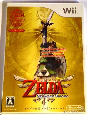 The Legend of Zelda Skyward Sword (Wii) (Japan)— фотография №1