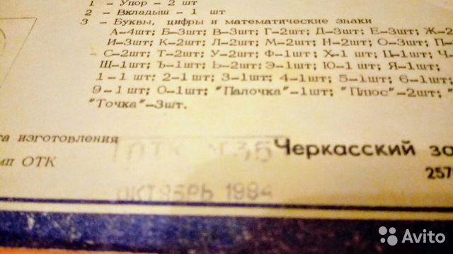 Магнитный алфавит СССР 89282292559 купить 4