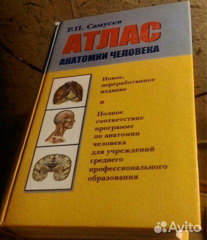 Компактный анатомический атлас человека 89192859954 купить 1