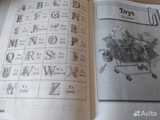Книга Английский для малышей Г.П.Шалаева 89879580975 купить 4
