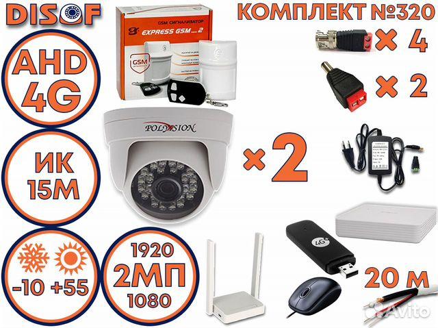 Видеонаблюдение комплект AHD с 4G №320 89087974107 купить 1